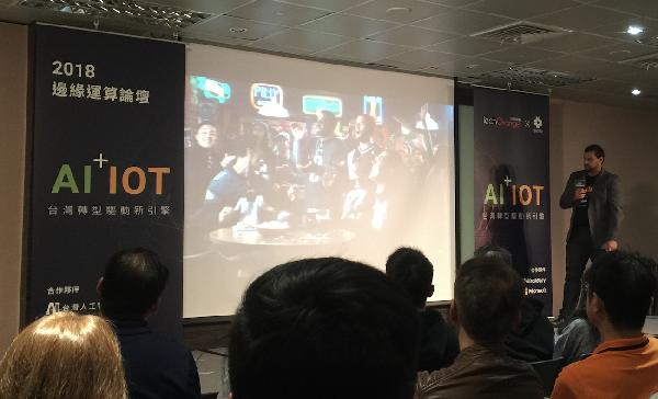 科技創新(一百二十):AIoT產業-從AIoT展的2018 邊緣運算論壇來看邊緣運算的發展