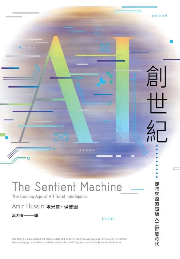 創新書籍閱讀(十):AI創世紀