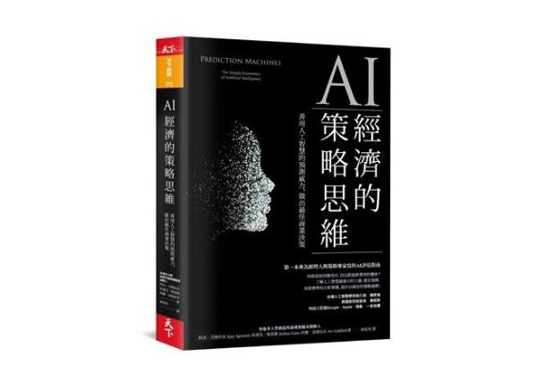 創新書籍閱讀(十一):AI經濟的策略思維