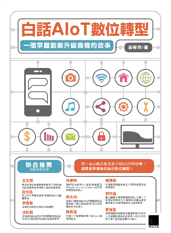 科技創新(一百二十八):AIoT產業-白話AIoT數位轉型新書出版