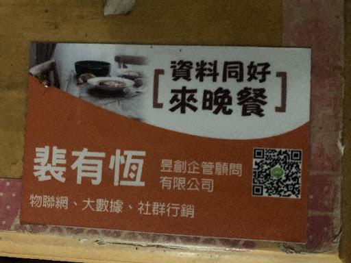 悼念昇瑋兄 這位為台灣開展AI新時代的好人
