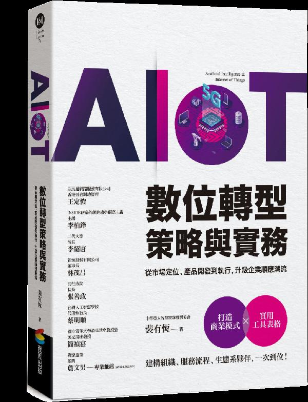 科技創新(一百四十六):AIoT產業專書-AIoT數位轉型策略與實務——從市場定位、產品開發到執行,升級企業順應潮流 一書介紹